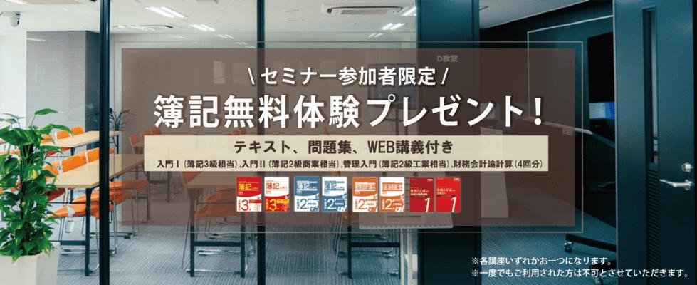 CPA会計学院 無料説明会(セミナー)